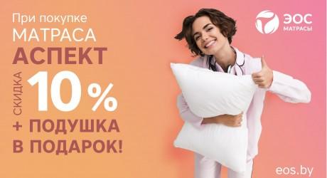 """Скидка 10% на матрасы коллекции Аспект и подушка """"Фея"""" в подарок!"""