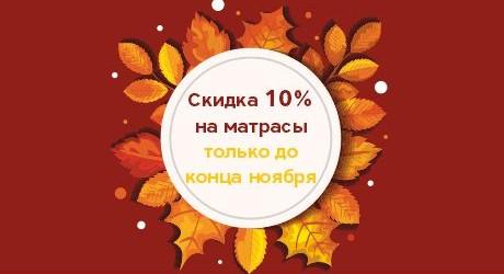 Скидка 10% на матрасы ЭОС весь ноябрь!