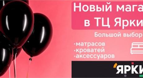 Мы открыли новый фирменный магазин в ТЦ Яркий!