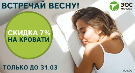 Кровати -7%