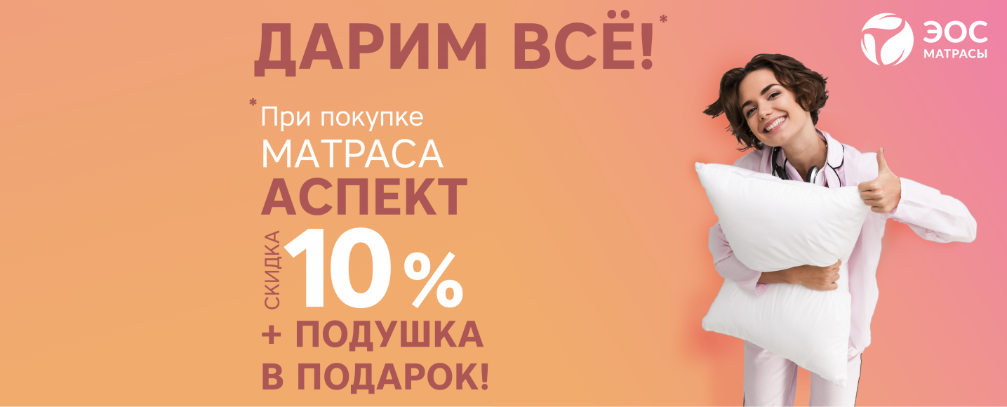 Скидка 10 % на матрасы коллекции Аспект + подушка в подарок!